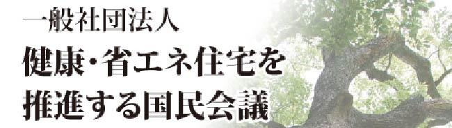 一般社団法人 健康・省エネ住宅を推進する国民会議